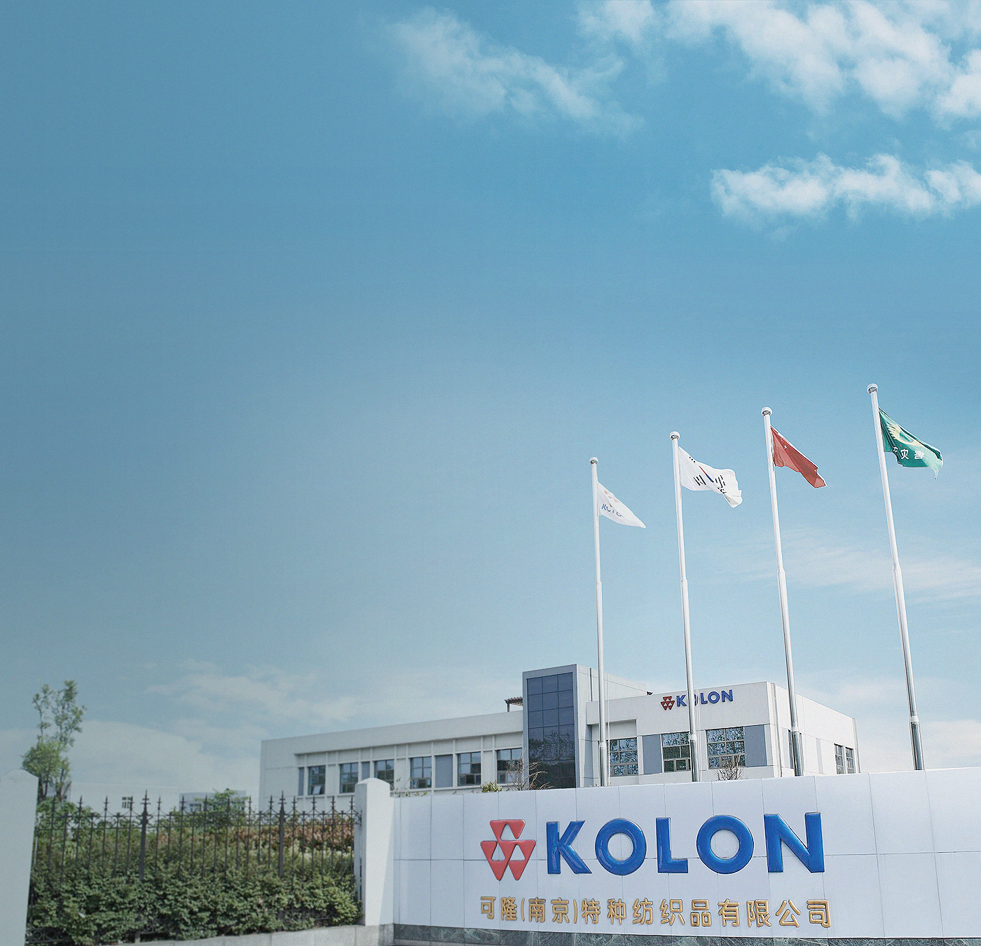 Milestones From 2017 Into 2018: About KOLON